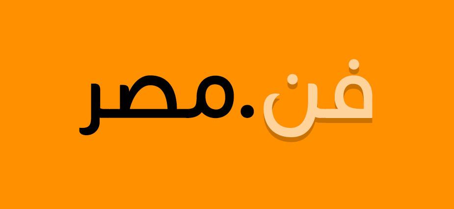 فن مصر - فن.مصر